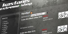 Ιστοσελίδα Kastanis Shop