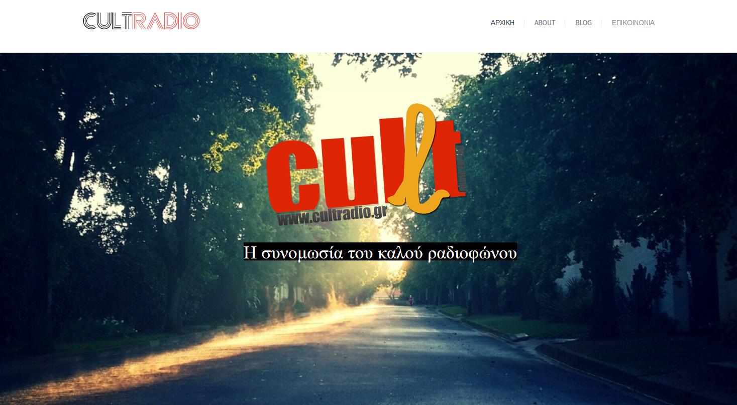 Ιστοσελίδα του Ραδιοφώνου CultRadio FM100