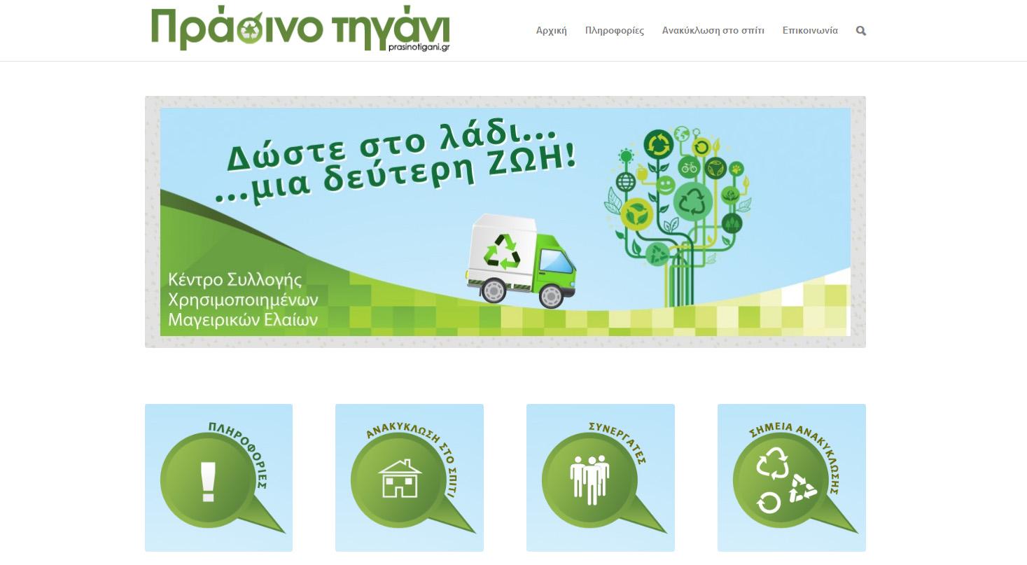 Ιστοσελίδα εταιρείας Πράσινο Τηγάνι