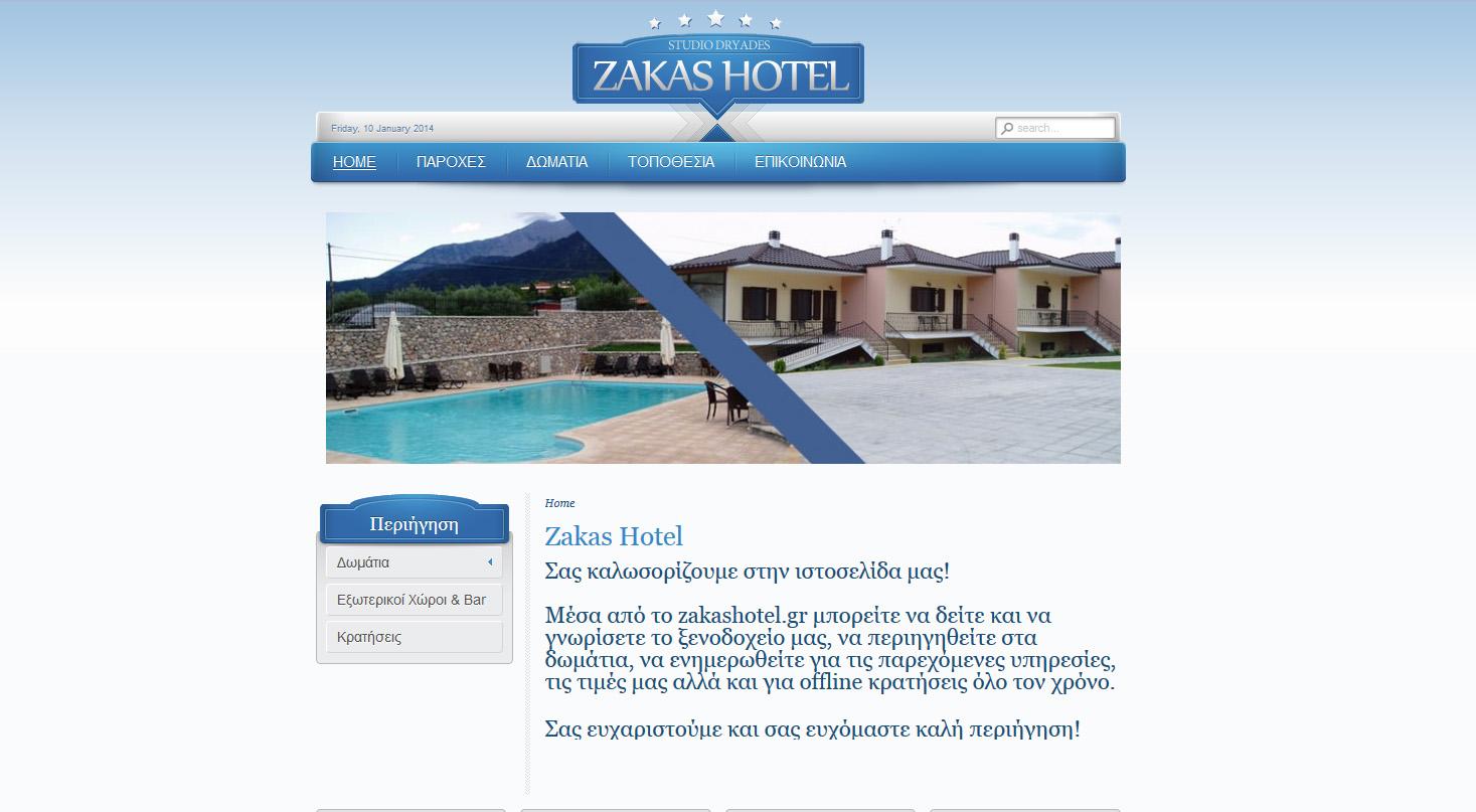 Ιστοσελίδα ξενοδοχείου ZakasHotel